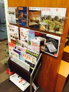 成田空港TEIラウンジの雑誌