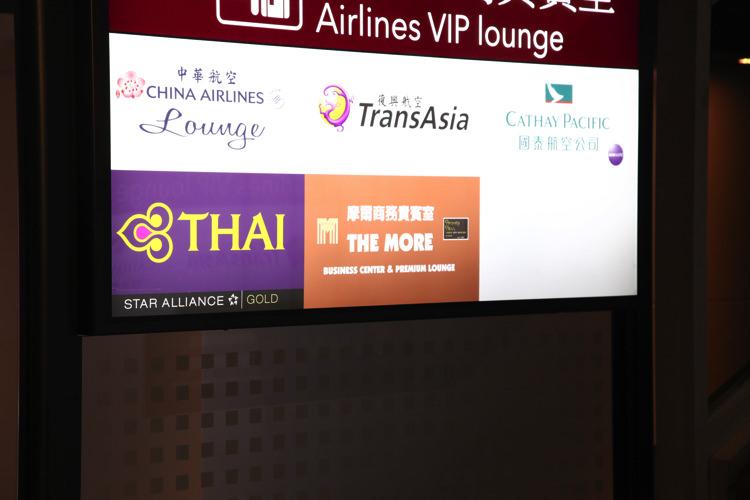 台湾桃園国際空港「モアプレミアムラウンジ(MORE PREMIUM LOUNGES)」ターミナル1