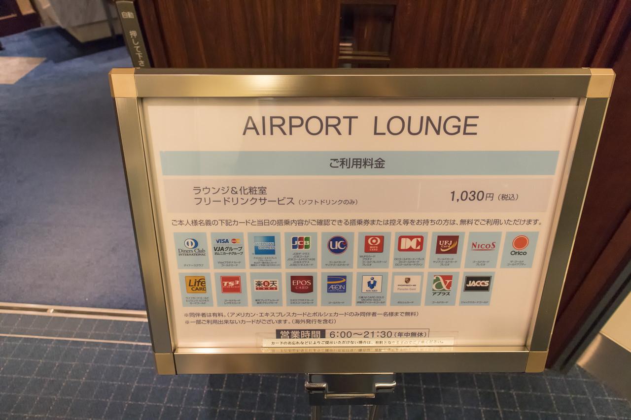 羽田空港国内線第2ターミナルのラウンジ利用案内
