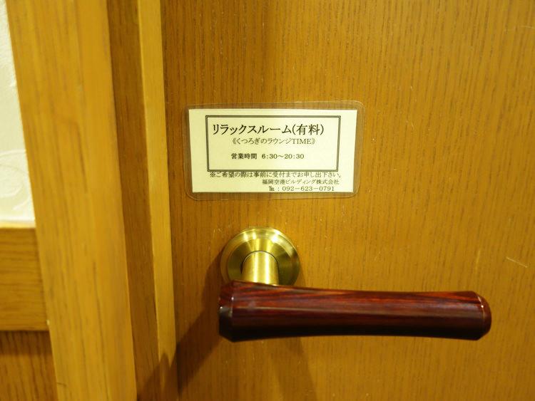 福岡空港 くつろぎのラウンジTIME