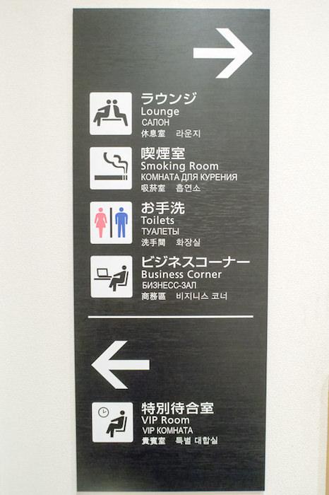 函館空港 A Spring 案内