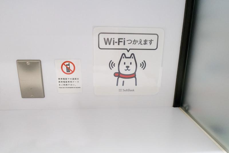 函館空港 A Spring Wi−Fi