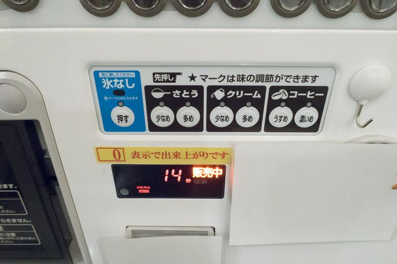 函館空港 A Spring 自動販売機の残り時間