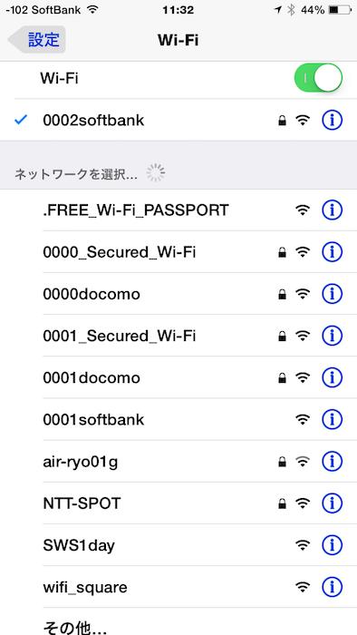 函館空港 A SpringのWi−Fi