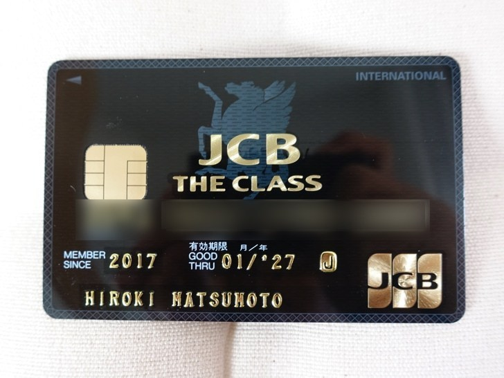 手に入れたJCBザ・クラスのクレジットカード