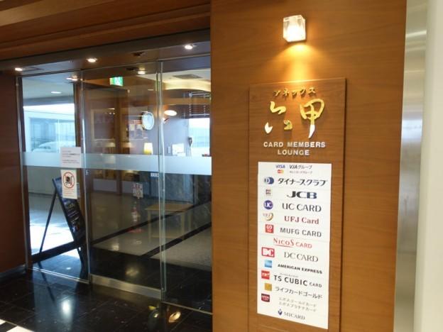 関西国際空港 カードメンバーズラウンジアネックス六甲
