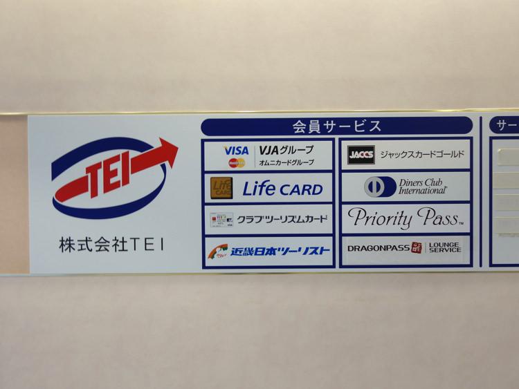 成田空港 第1ターミナル TEIラウンジ