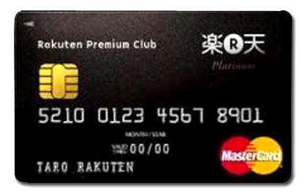 楽天ブラックカード