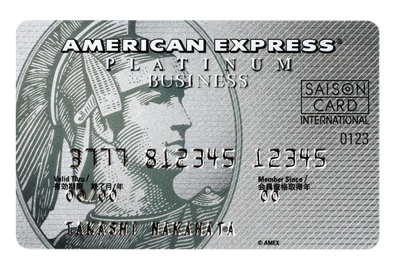 セゾンプラチナ・ビジネス・アメリカン・エキスプレスカード
