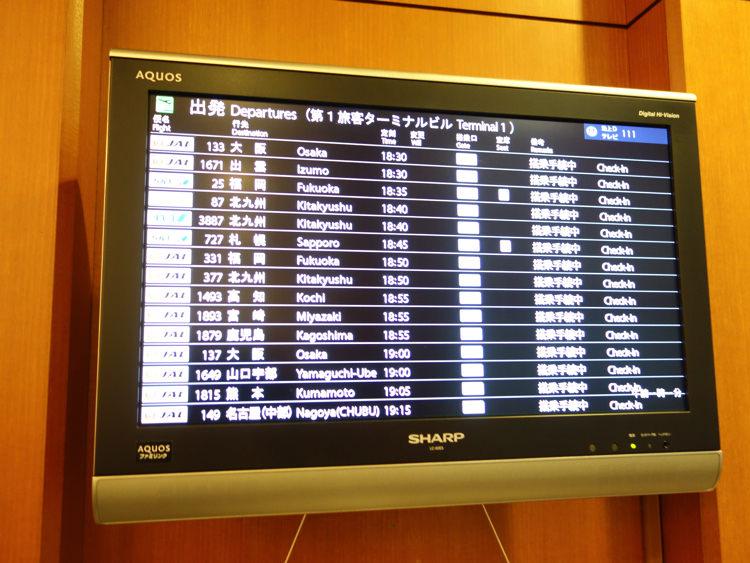 羽田空港第1ターミナル エアポートラウンジ(中央)