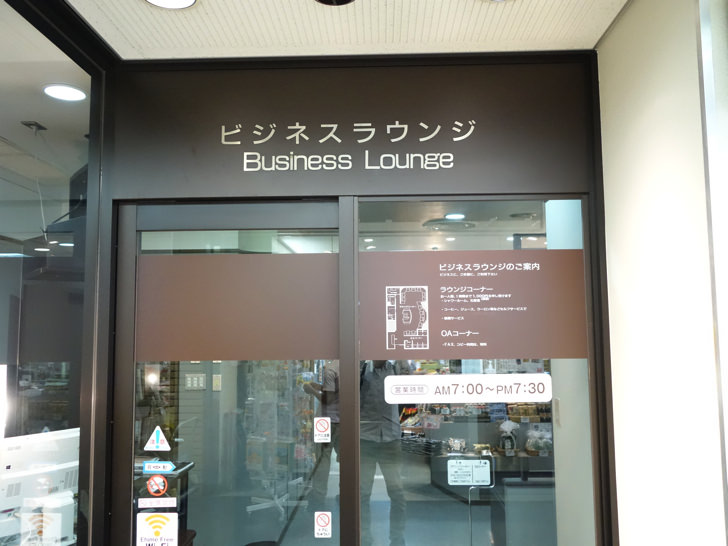 matsuyama_business_lounge_04