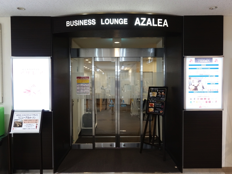 長崎空港のビジネスラウンジアザレアの外観