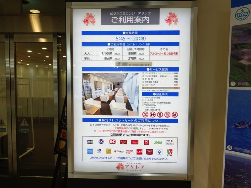 長崎空港のビジネスラウンジアザレアの利用案内