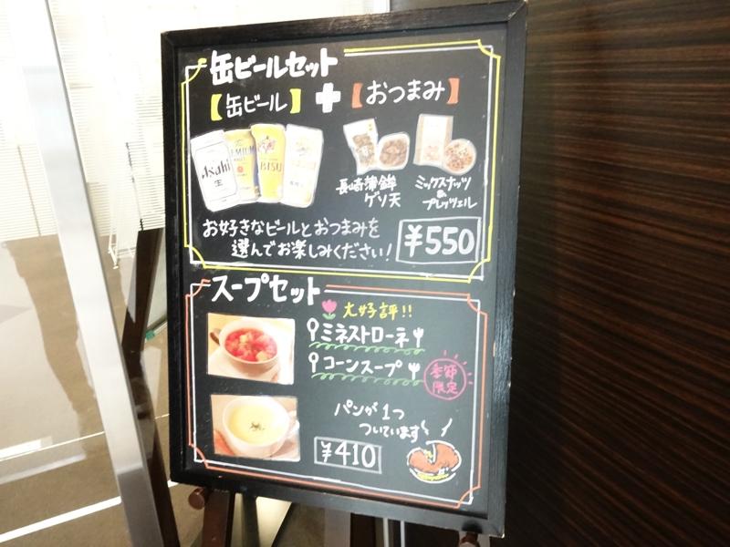 長崎空港のビジネスラウンジアザレア 缶ビールセット・スープセット