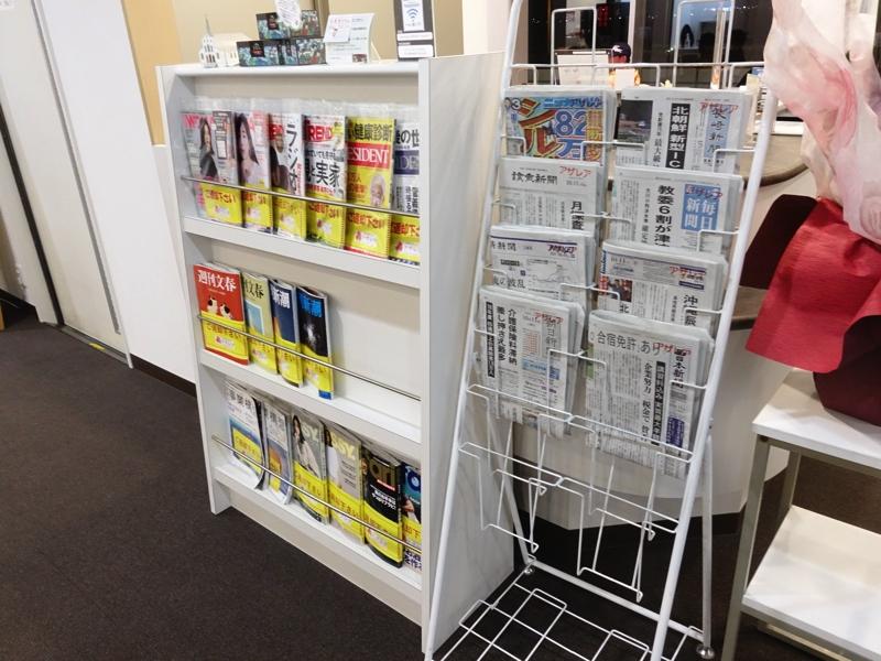 長崎空港のビジネスラウンジアザレア 新聞や雑誌
