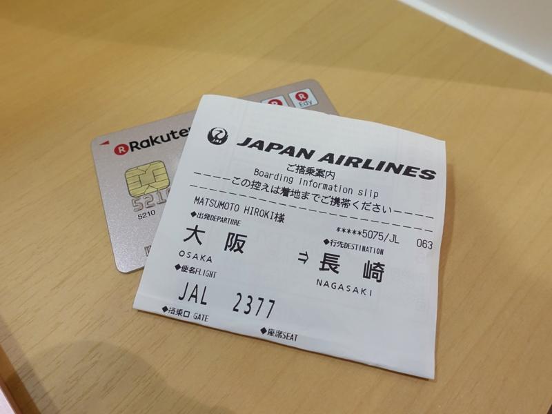 長崎空港のビジネスラウンジアザレア 到着後の搭乗券と楽天ゴールドカード提示で入れた