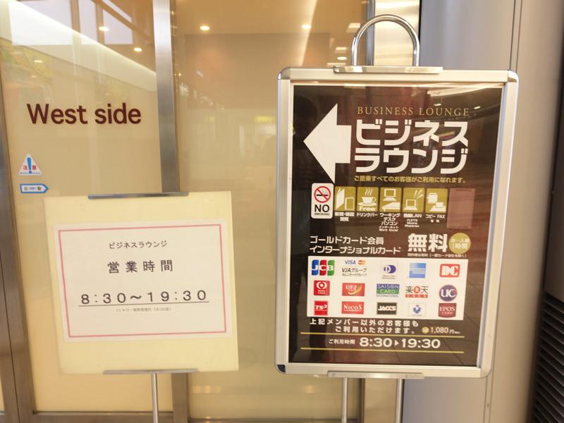 仙台空港1F ビジネスラウンジ WEST SIDE