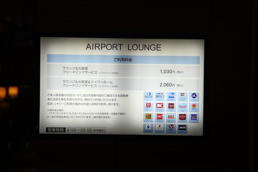 羽田空港 第2ターミナル エアポートラウンジ3F詳細