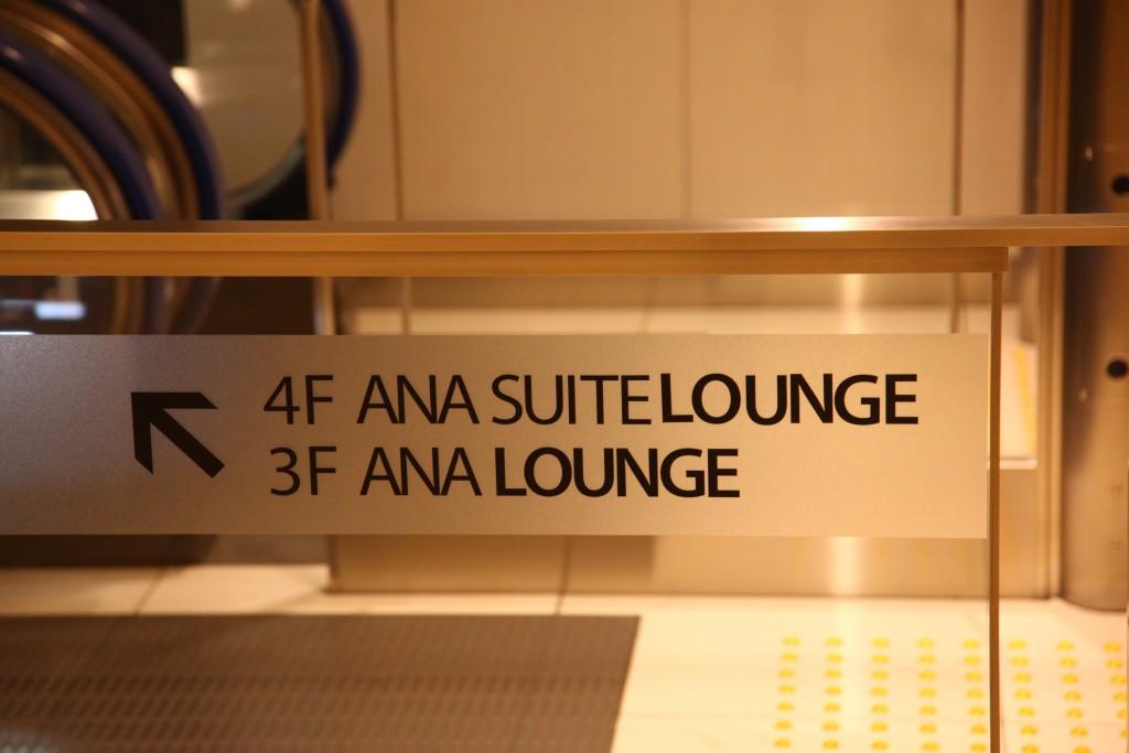 羽田空港ANA LOUNGE