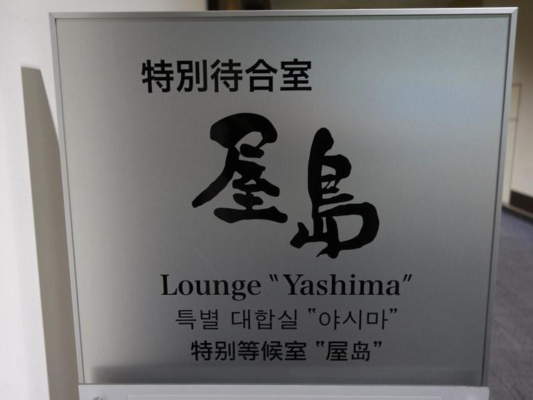 高松空港「ラウンジ屋島」