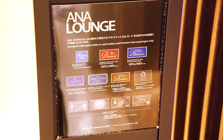 関西国際空港ANAラウンジ18