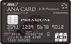 ana-premium-jcb