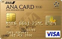 ana-wide-gold-visa-master