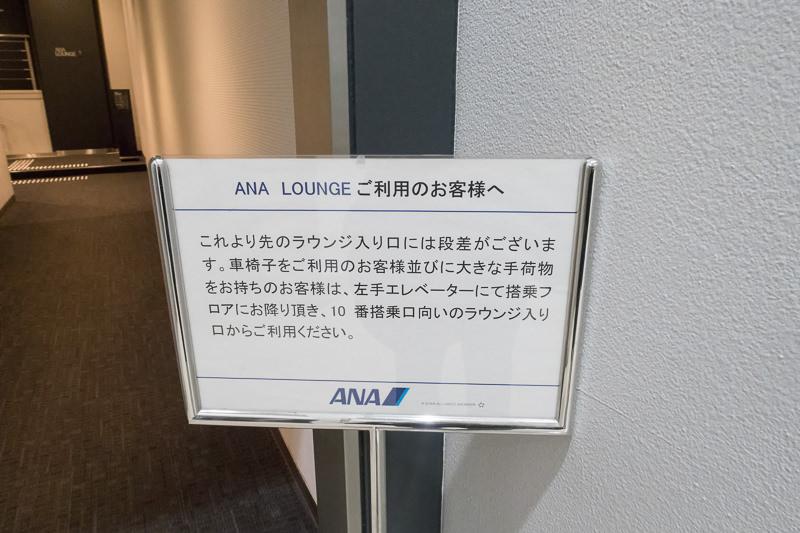 伊丹空港 ANAラウンジ