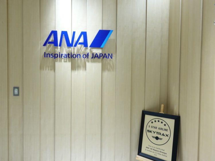 伊丹空港のANAラウンジの入り口