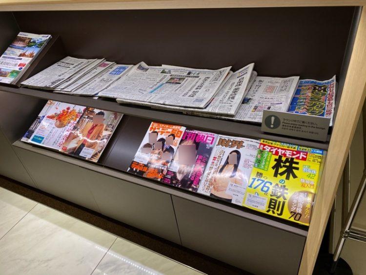 伊丹空港のANAラウンジ 新聞と雑誌