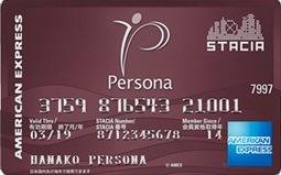 ペルソナSTACIA アメリカン・エキスプレスカード