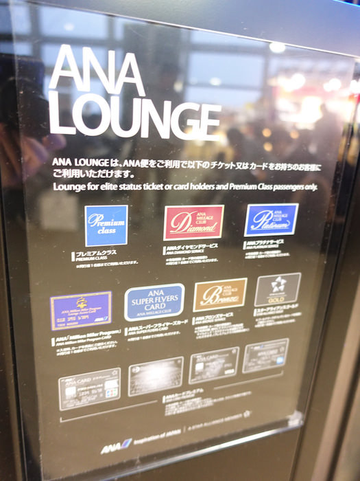 仙台空港 ANAラウンジ
