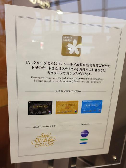 仙台空港 サクララウンジ