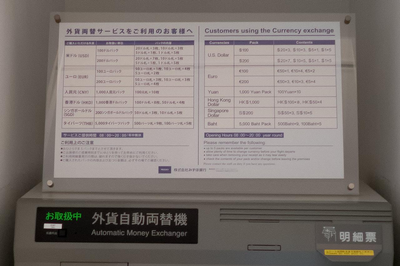 成田空港 第4サテライト ANAラウンジ
