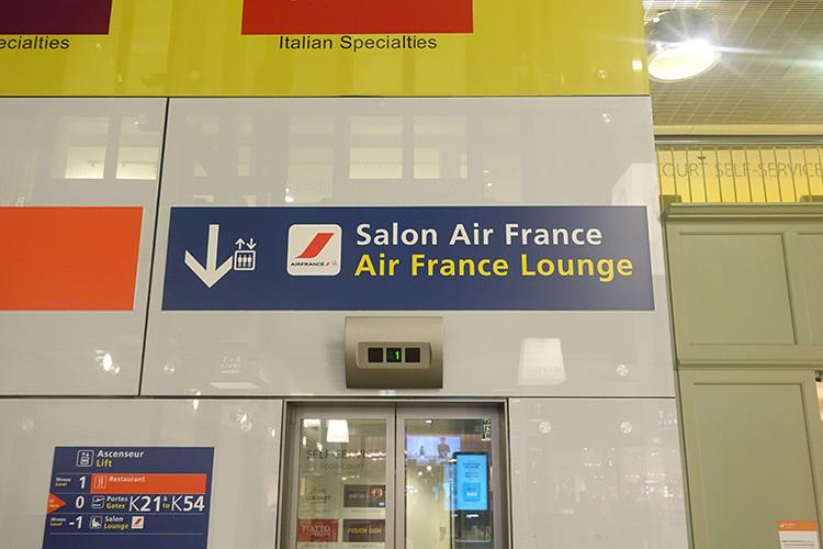 シャルル・ド・ゴールド空港エールフランスラウンジ13
