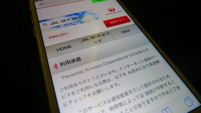 JAL WiFi ニューヨーク
