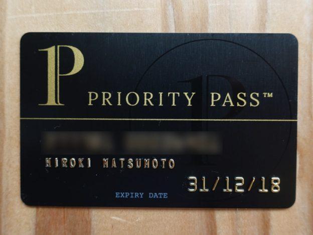プライオリティ・パスとは?無料で入れるクレジットカード・日本で使える空港ラウンジ・年会費の仕組み・使い方を徹底解説