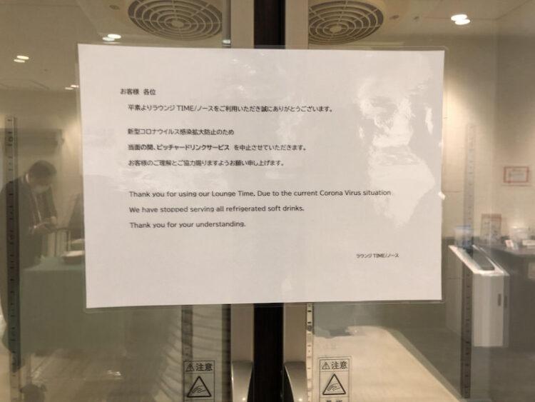 ピッチャードリンクサービス中止のお知らせ